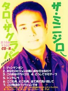 theminijiro_jacket